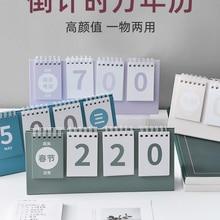 Antique League College Entrance Examination Countdown Reminder Card 2021year Desk Calendar Personalized Desktop