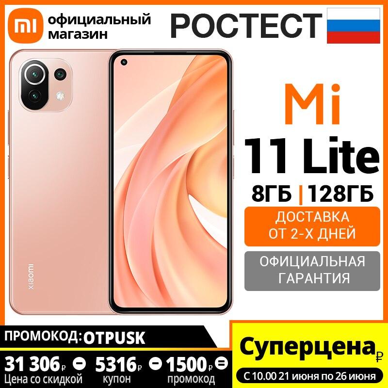 Смартфон Xiaomi Mi 11 Lite 8 + 128ГБ (Российская официальная гарантия)