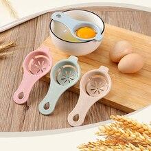 Кухонный инструмент для яиц желток сепаратор пищевой яичный разделитель белка удобные гаджеты разделительные ручные яйца приспособления кухонные аксессуары