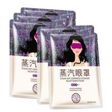 BIOAQUA маска для глаз масло лаванды пара удалить темный круг Anti мешки под глазами устранить опухшие глаза тонкие линии морщины старения