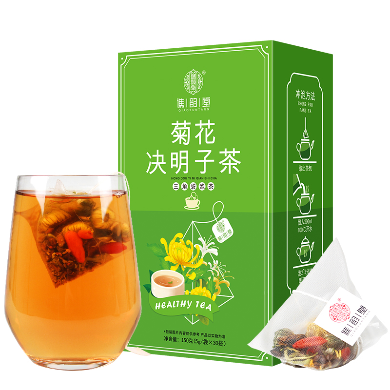 Chrysanthemum Cassia Seed  Detox Tea Mascarillas Food From China Masarilla Xiaomi Seed Tea Tray Tea Set Tea Infuser Kettle Tea 1