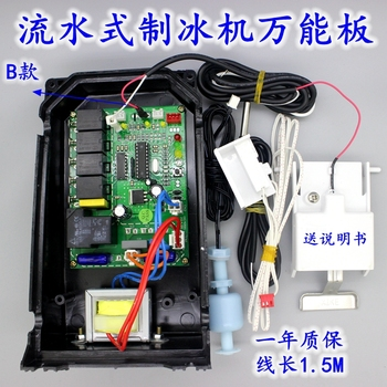 Flowing ice machine computer board control board motherboard controller wave extension / Wisdom one machine universal board