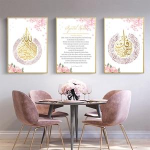 Image 2 - Arte de pared islámico moderno imágenes musulmanas fondo de flores lienzo pinturas carteles impresiones imágenes para sala de estar decoración del hogar