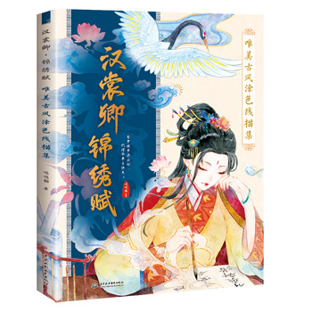 Han Shangqing Jinxiu Fu Coloring Picture Book Ancient Style Beauty Coloring Book Adult Relaxation Children's Drawing Book neal s yard beauty book