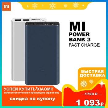 10000mAh Mi 18W Fast Charge Power Bank 3 Powerbank Xiaomi 10000mAh Mi 18W Fast Charge Power Bank 3 1