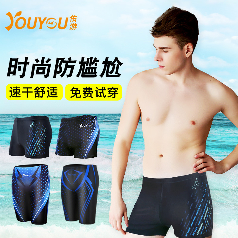 Youyou New Style MEN'S Swimming Trunks Boxer Hot Springs Large Size Industry Swimming Trunks Trend Of Fashion Bathing Suit Men's