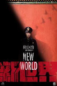 新世界2020[更新至11集]