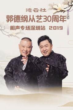 德云社郭德纲从艺30周年相声专场深圳站2019
