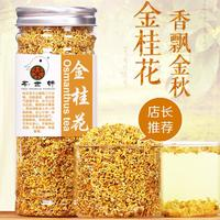 40g Organic Sweet Osmanthus Gui Hua Sweet Olive Flower Whitening Lose Weight Health Skin Care Mask DIY Raw Material Dry Tea