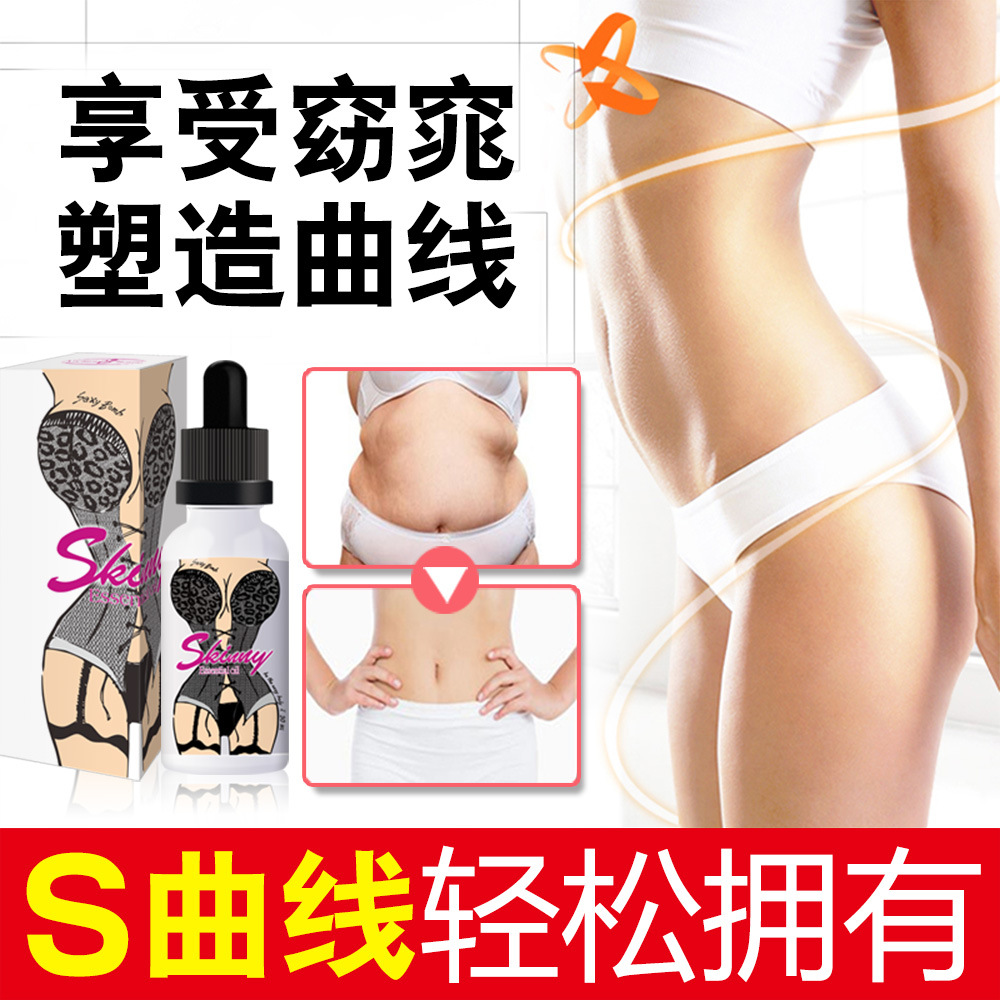 Shaped beauty essential oil S curve shaping compound essential oil