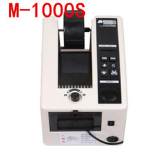 M-1000S Automatic Tape Dispenser/Automatic Tape Cutter,width 4-50mm +10PCSStripping ring +1 PCS spare blades