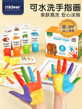 Mideer milu детская краска на палец безвредная цветная моющаяся