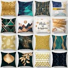 Скандинавские современные абстрактные геометрические Золотая серия полиэстер декоративная наволочка для подушки Cojines Decorativos Para диван