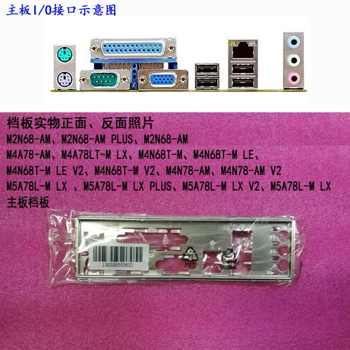 New I/O shield back plate of motherboard for <font><b>ASUS</b></font> <font><b>M5A78L</b></font>-<font><b>M</b></font> <font><b>LX</b></font> 、M5A78L-<font><b>M</b></font> <font><b>LX</b></font> PLUS、M5A78L-<font><b>M</b></font> <font><b>LX</b></font> V2 just shield backplate image