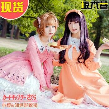 CardCaptor Kinomoto Sakura Tomoyo Picnic Dress Cosplay Costume Lolita Anime Cos Lovely Uniforms H