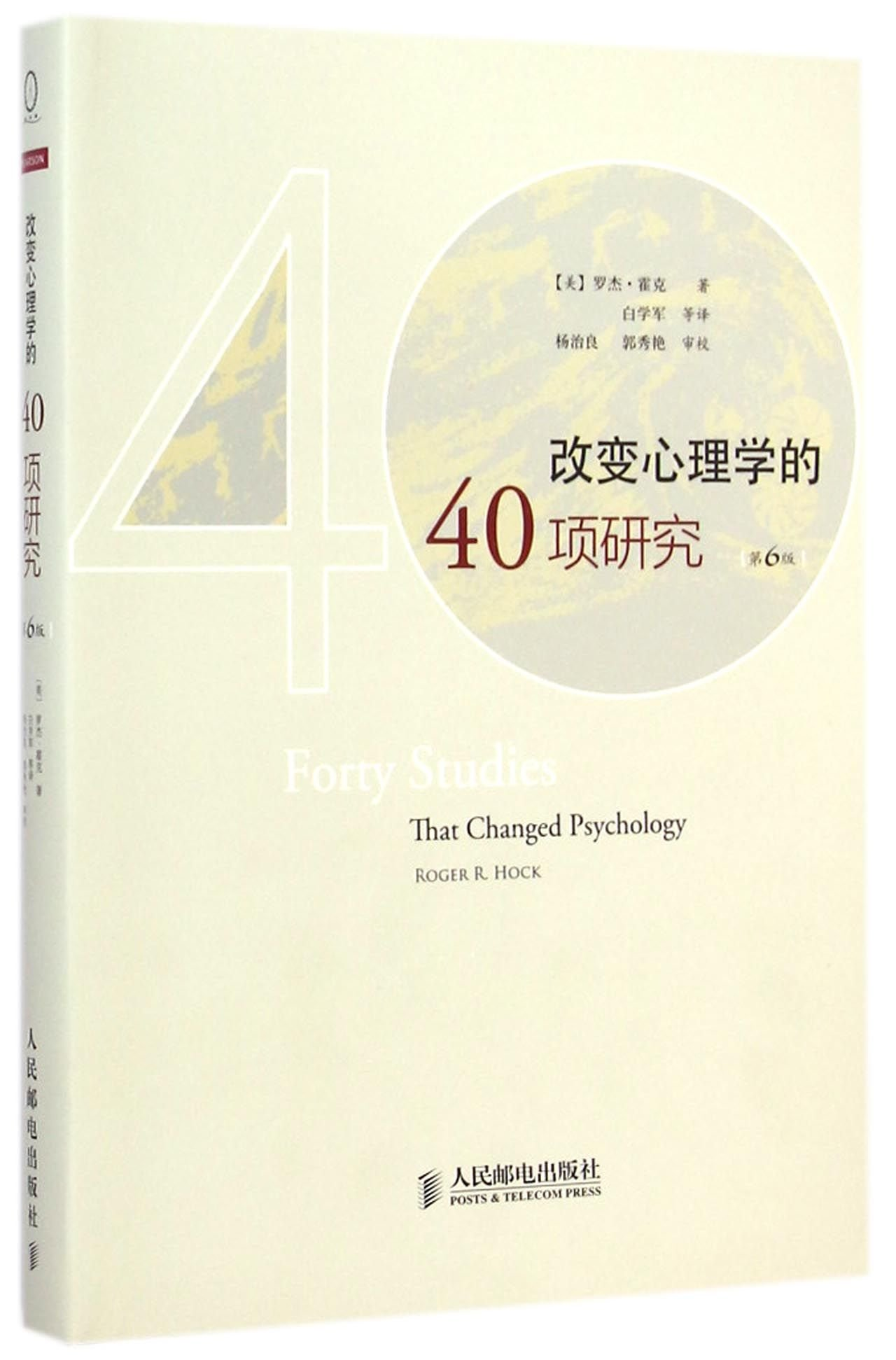 Forty Studies That Changed Psychology (6th Edition) (Chinese Edition)