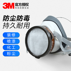 3M Gas Mask Paint Spraying Only Gas Chemical Gas Smoke Industrial Dust Droplet Mask Poison Protection Head Cover
