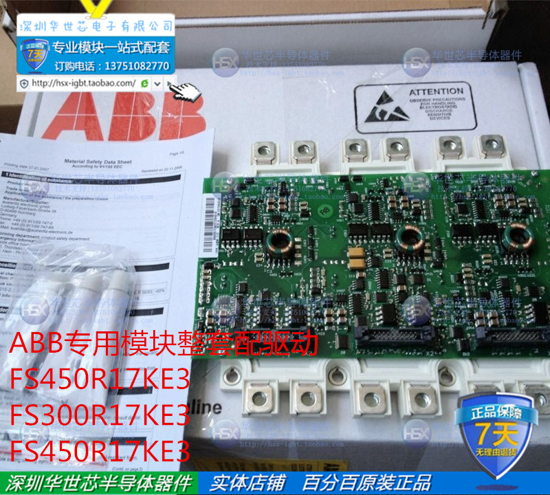 ACS800 frequency converter accessories package FS450R17KE3/AGDR-71C dedicated IGBT module--SZHSX