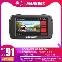 Marubox Car-Dvr-Radar-Detector Logger Video-Recorder Russian M600R 170-Degree-Angle Gps
