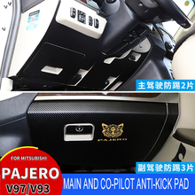 For Mitsubishi Pajero V97 V93 V73 12-18 Car Main And Co-Pilot Anti-kick Pad PU Leather Carbon fiber Car Accessories