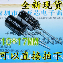 20pcs/lot High quality electrolytic capacitor 16V 1000UF electrolytic capacitor Volume 10*17MM
