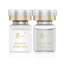 8 Pieces Essence Deep Repair Essence Oil Freeze-dried Skin Care Yellow Peony Essence Oil Men and Women Skin Care Essence Set