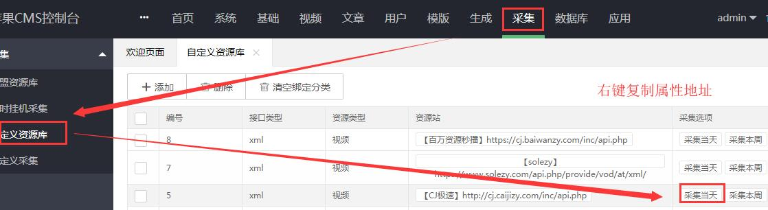 HTTPS错误修改使用方法