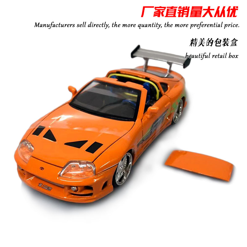 JADA 1/24 Scale Movie Series Car Model Toys Toyota Supra Diecast Metal Car Model Toy For Collection,Gift,Kids