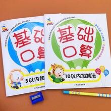 2 книги/наборы детских учебников по изучению сложения и вычитания
