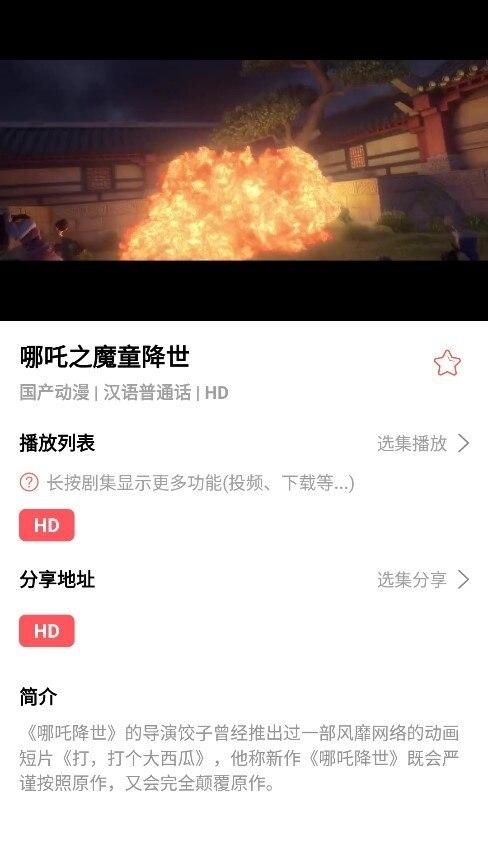 优源视频app
