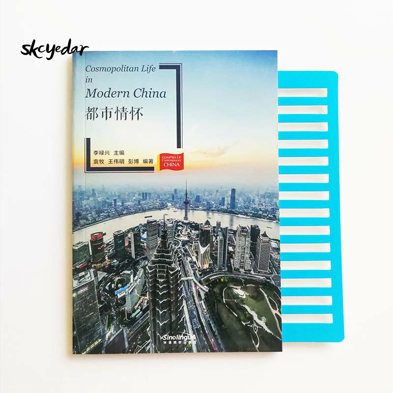 Cosmopolitan Life In Modern China Glimpses Of Contemporary China Series Chinese Reading Book HSK Level 6 Words 2500-5000