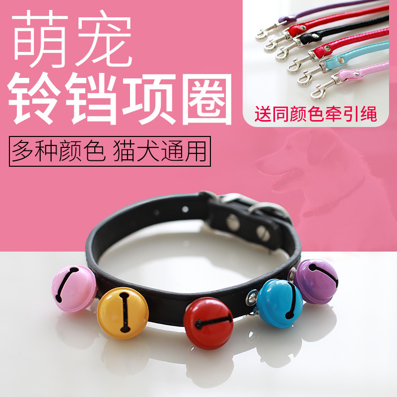 Pet Bell Neck Ring Teddy Meng Small Pet Small Dogs Dog Neck Ring Cat Neck Ring Haulage Rope Package Anti-loss Traction