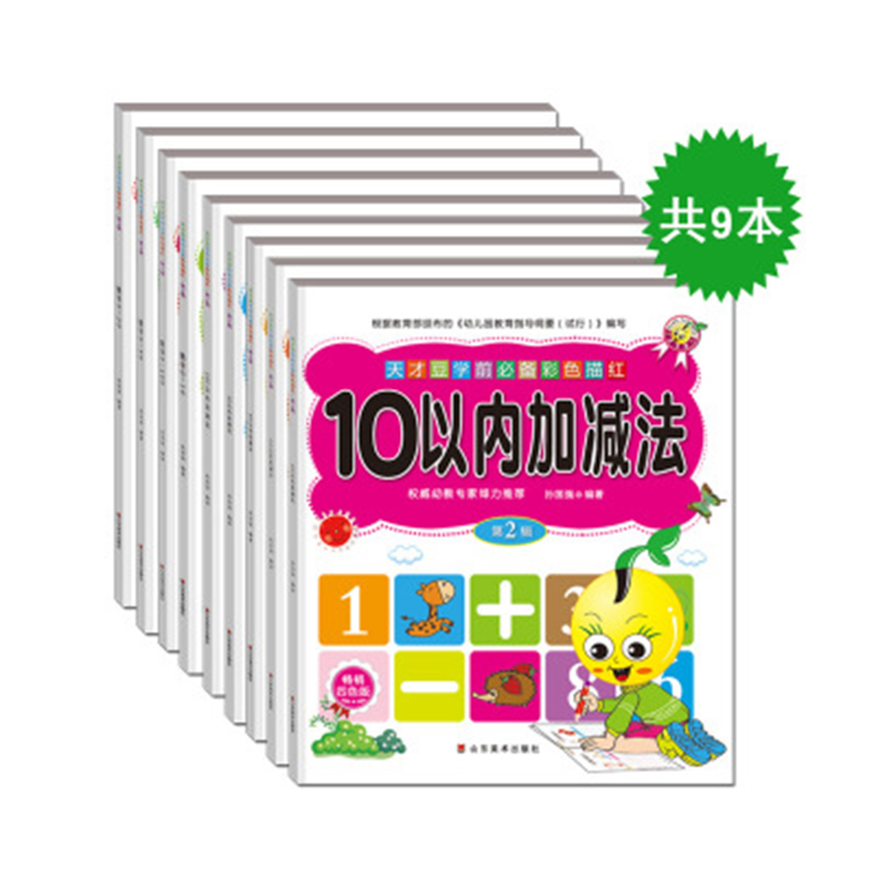 Numeric Tracing Red Book Full Set Of Mathematics Within 10 Plus Or Minus 0 To 100 Kindergarten Color Tracing Red Book