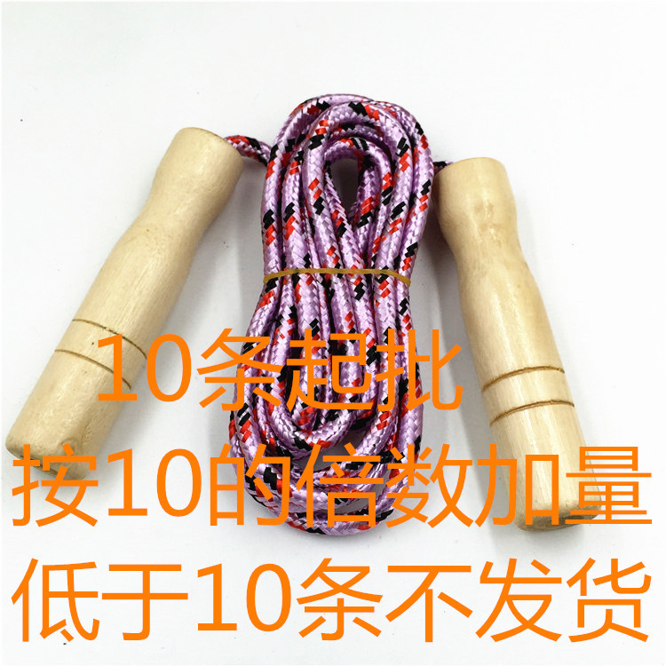 Skipping Rope With Wooden Handle Hollow Wooden Handle Cotton Rubber Rope Adult's Skipping Rope Children Sports Jump Rope 2 Yuan