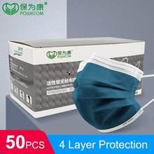 В наличии, одноразовая маска для лица с активированным углем, Пылезащитная маска для рта, 4 слоя, дышащая, Личная защитная маска маски