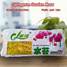 12 L Sphagnum Moss Moisturizing Nutrition Organic Fertilizer Protect Orchid Succulent Plant Roots DIY Flower Pot Home Garden(China)