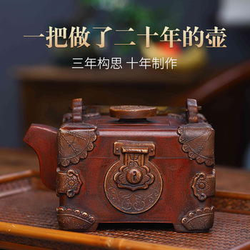 Yixing Dark-red Enameled Pottery Teapot Manual Imitate Old Kettle Enrichment Treasure Chest Raw Ore Purple Clay Teapot Tea Set