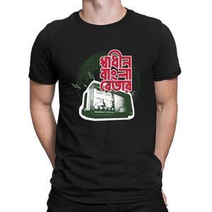 Shadhin Bangla Betar T shirts Letters cotton tops gents t shirt for men Print Gift 2020 Anlarach Building