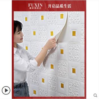 3d three-dimensional foam soundproof self-adhesive wall stickers suspended ceiling ceiling decorate