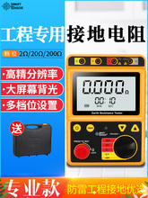 Grounding resistance tester digital meter detection shake table lightning protection tester high precision measurement