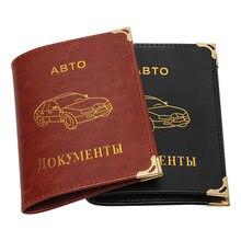 Pu Lederen Russische Auto Rijbewijs Voor Auto Rijden Document Paspoort Cover Zakelijke Creditcard Portemonnee Reizen Paspoort Case