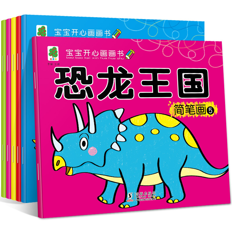 Mongolian Paper Painting Kids Coloring Book Dinosaur Drawing Book 3-6-8-Year-Old Children Graffiti Figure Dinosaur Kingdom