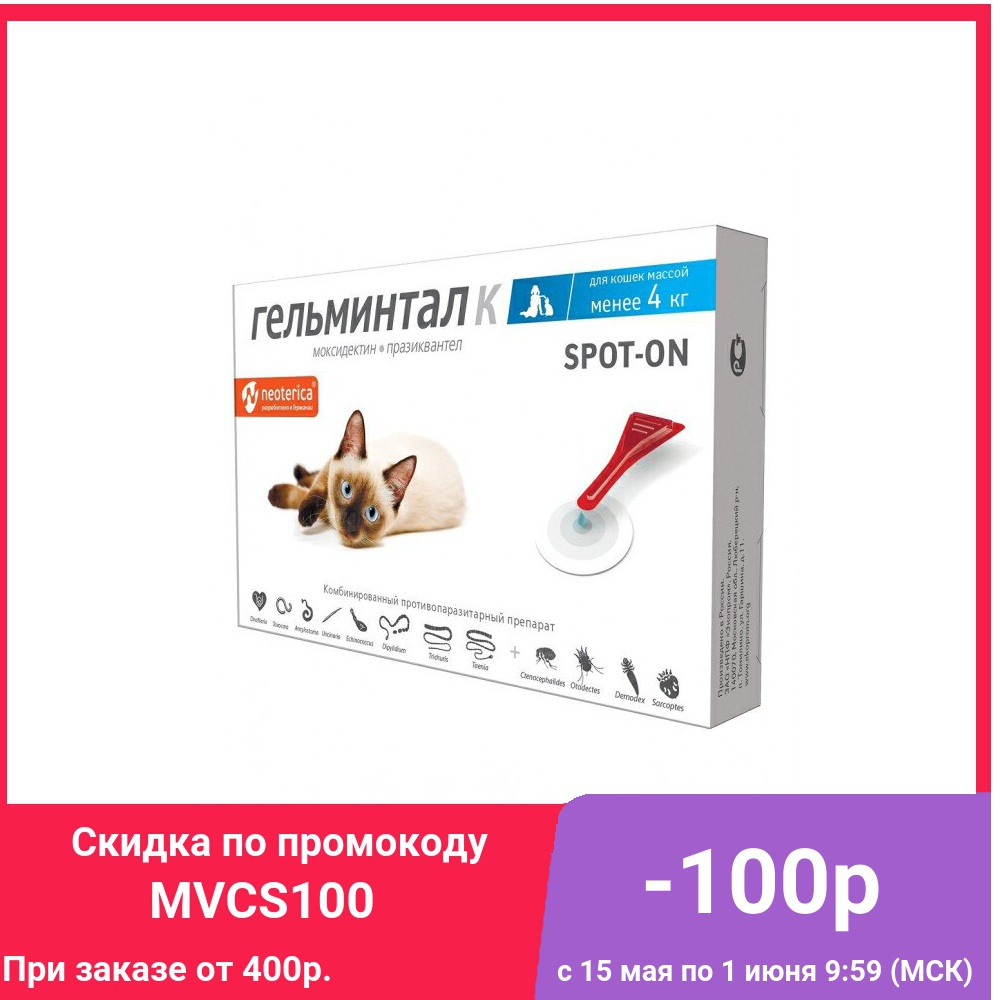 antihelmintic 1 an)