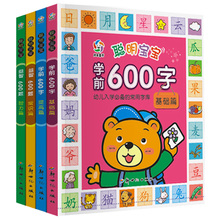 4 Books 600 Words Kids Children Learning Chinese Book Chinese Characters with pinyin Early Enlightenment Cognition Book children s literature books in chinese hundred thousand whys chinese science stories pinyin learning hanzi chinese characters