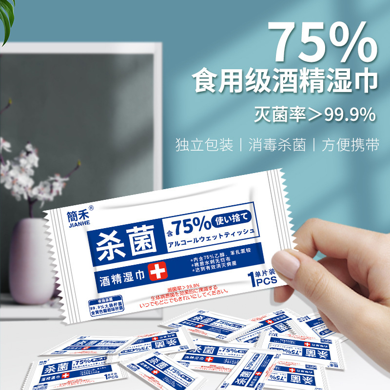 Wholesale 10pcs/lot 75% Alcohol Wipes Separate Bag Portable Wet Cleaning Prevent Antibacterial Antiviral Disinfection Wipes