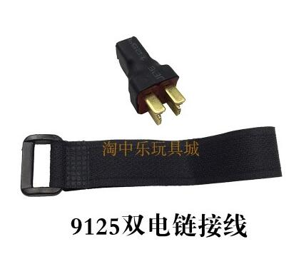 Double battery strap