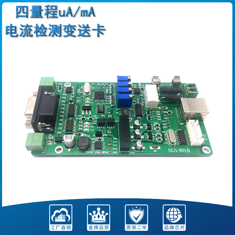 Microampere Amperometer UA Current Detection Card Serial Communication Positive and Negative Current Card 0-500uA-500mA Current
