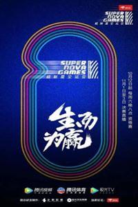 第二届超新星全运会[连载至20191019期]