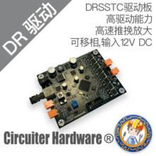 高駆動能力相シフトdrsstcドライバボードデュアル共振テスラコイルドライブ