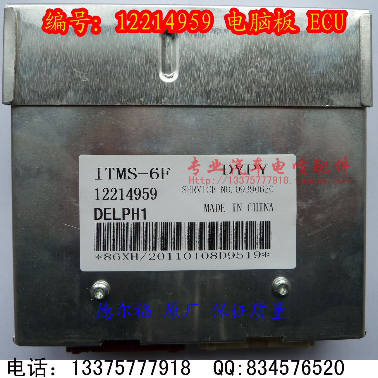 Free Delivery. Car engine computer board / ECU 12214959 title=
